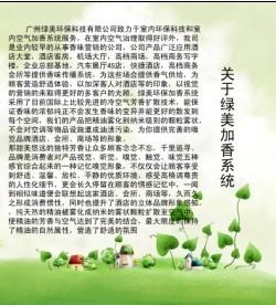 关于绿美加香系统