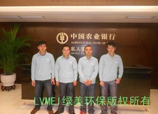 广东省农业银行室内空气治理工程