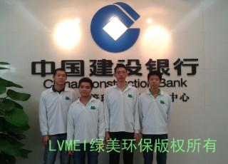 建设银行信息技术管理部广州开发中心室内空气净化工程