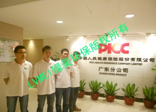 中国人民健康保险股份有限公司广东分公司治理工程