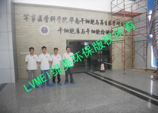 军事医学科学院华南干细胞与再生医学研究中心治理工程