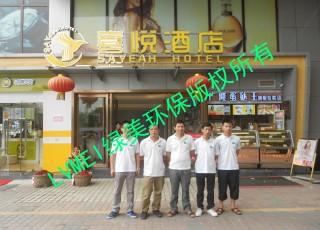 广州喜悦酒店治理工程