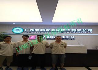 广州大顺发国际物流有限公司治理工程