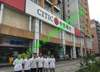 中信银行室内空气净化治理工程