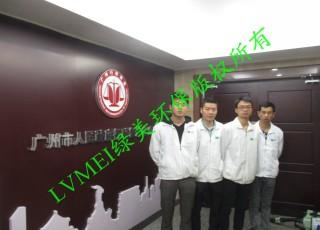 广州市人民政府行政复议办公室室内空气治理工程