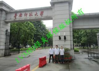 华师生命科学学院室内空气治理工程