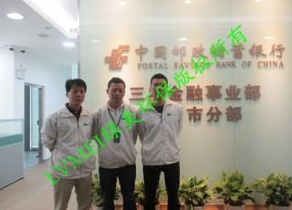 中国邮政银行室内空气治理工程