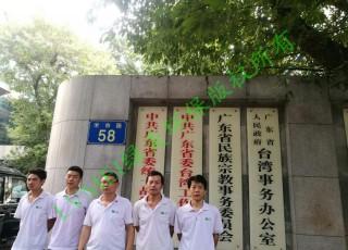 广东省统一战线机关服务中心室内空气净化治理工程