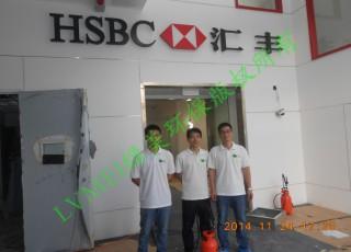 深圳汇丰银行室内环境治理工程
