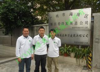 广州市海珠区新滘经济发展总公司室内环境治理工程