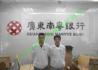 广东南粤银行治理工程