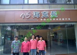 深圳市海克曼家居有限公司室内治理工程