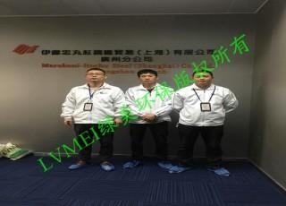 中信广场伊藤忠丸红钢铁有限公司室内空气净化治理工程