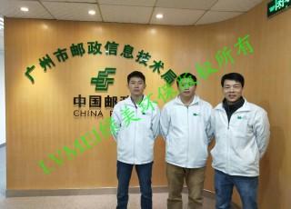 广州市邮政信息技术局室内空气净化治理工程