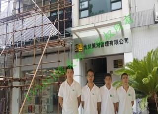 金发物业室内环境治理工程