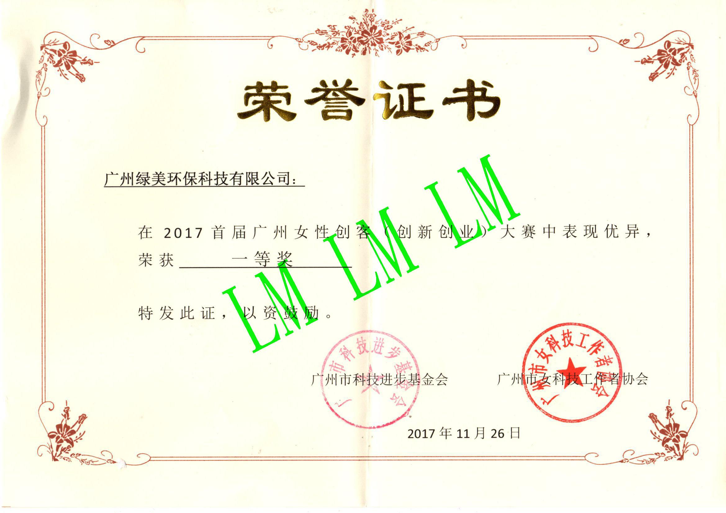 我司荣获广州首届女性创新创业大赛一等奖